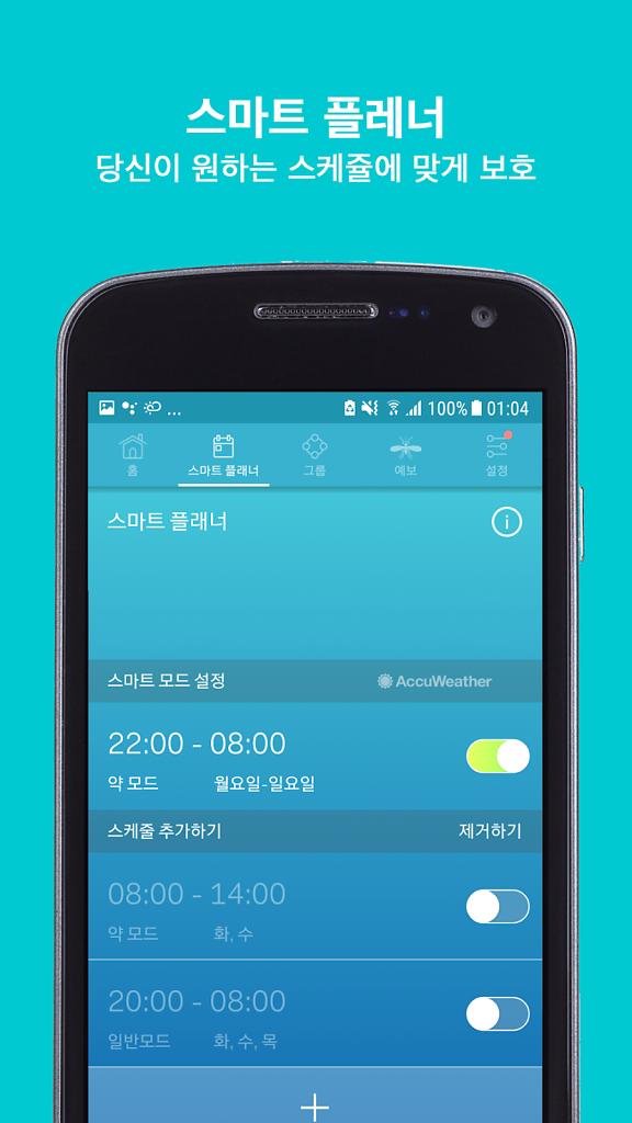 dispenser-schedule-koreanwebp.png