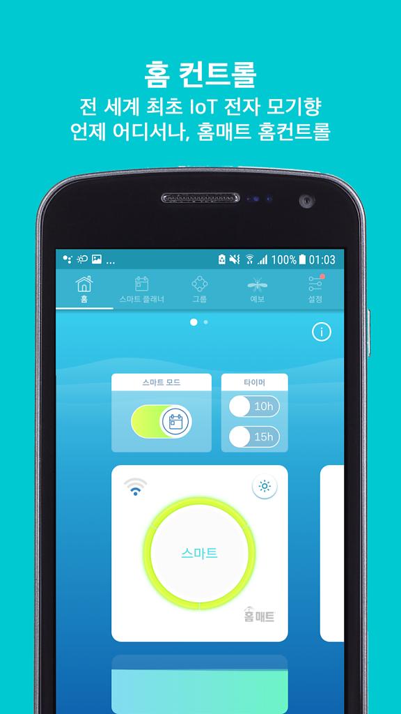 dispenser-smart-koreanwebp.png